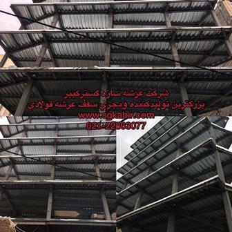ورق سقف عرشه فولادی/اجرای سقف عرشه فولادی/گلمیخ عرشه فولادی