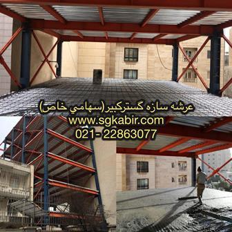 عرشه فولادی/متال دک /ورق گالوانیزه عرشه فولادی/سقف متال دک